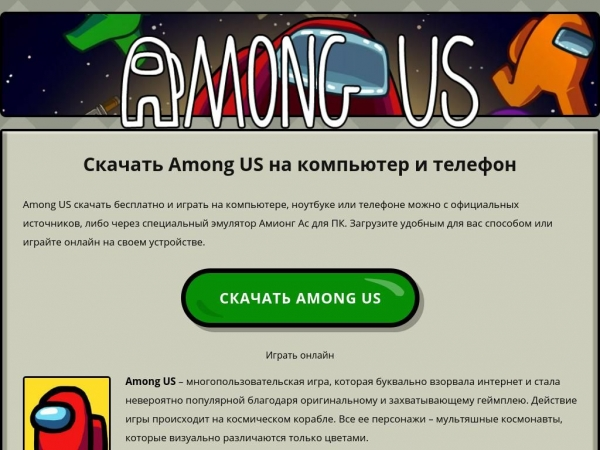 download-amongus.ru