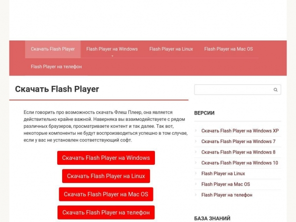 flashplayer-russia.ru